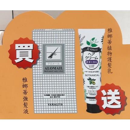 日本柳屋 YANAGIYA 雅娜蒂強髮液 240ml