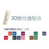 3D酸性護髮染280ml_詢價商品