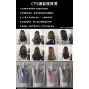 波莉仕 CYS護髮優質燙_詢價商品