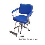 客坐椅7353_詢價商品