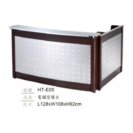 電腦型櫃台HT-E05_詢價商品