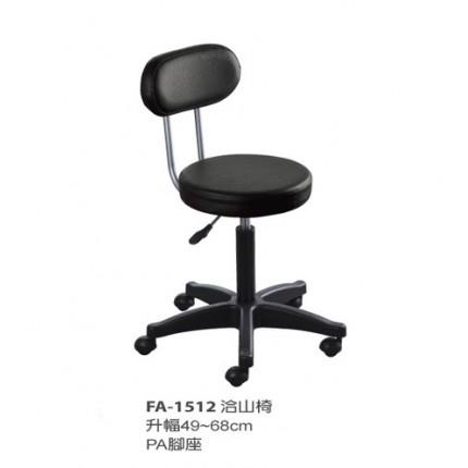 剪髮椅FA-1512