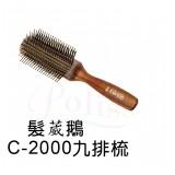 九排梳c2000