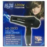 HS-2800冷熱風吹風機(八色)