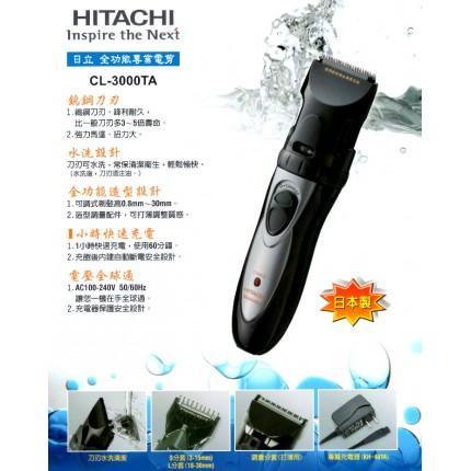 HITACHI專業水洗式電剪CL-3000TA環球電壓