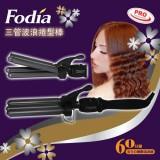 FODIA富麗雅三管波浪捲髮棒T-132