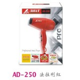 吹風機AD-250