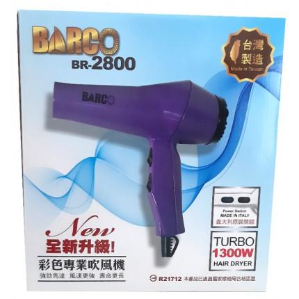 輕型吹風機BR2800(限轉帳)