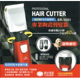 專業陶瓷剪髮器