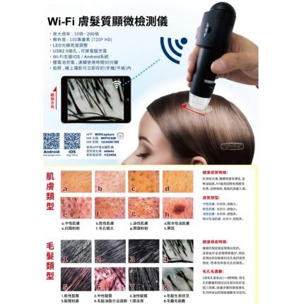 WI-FI 膚髮質檢測儀