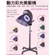 購買立式動力彩光美髮機~贈送~立式蒸氣護髮機