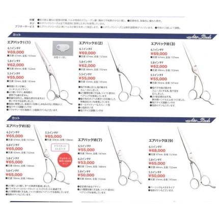 日本專業美髮剪刀