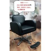客坐椅D6