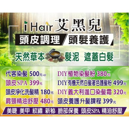 代客染髮+有機天然護髮粉+覆蓋白髮