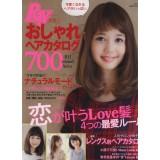 2014年秋冬流行髮型最新圖鑑700_2014/9月