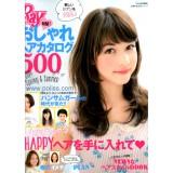 2014年春夏流行髮型最新圖鑑500_2014/02月