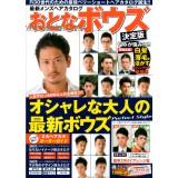 最新成熟型男短髮造型完全圖鑑2014年06月
