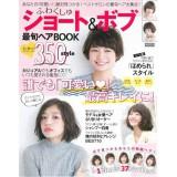 清爽短髮鮑伯款式最新流行特選寫真350_2015/3月