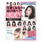 2017年最新髮型圖鑑300款_2017/01月