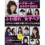 2015年最新髮型圖鑑350款_2014/12月