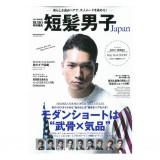 日本時髦短髮男子髮型款式完全圖鑑2016/8月