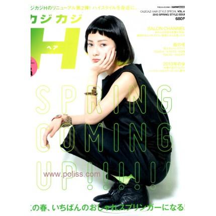 CAZICAZI美髮誌43附別冊_2013/04月
