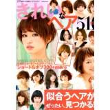 美麗時髦最新女性髮型款式精選510_2013/09月