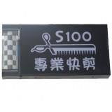 S100專業快剪店_廣告商品勿下單
