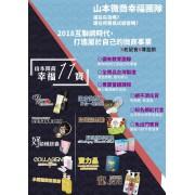 山本623免費課程 ( 線上報名再送蔬果粉一盒 )